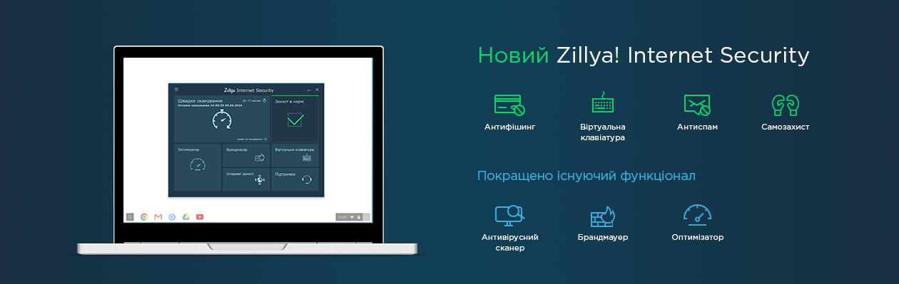 Zillya Internet Security 3.0