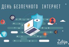День безпечного Інтернет