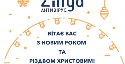 Антивірусна компанія Zillya! вітає з Новим Роком!