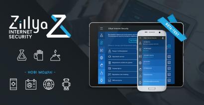 Долучайтеся до бета-тестування Zillya! Internet Security for Android 2.0!